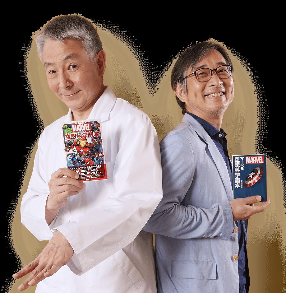 柳田理科雄さんと近藤隆史さん
